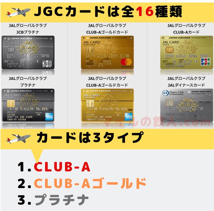 JGCカードは全16種類・カードは3タイプ