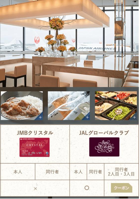 成田国際空港のサクララウンジ