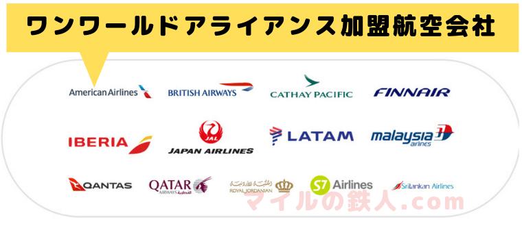 ワンワールドアライアンス加盟航空会社とは?