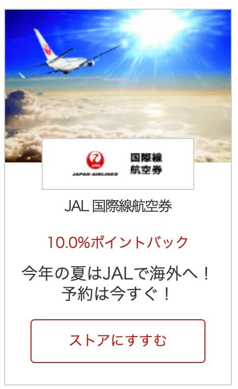 楽天スーパーセール連動企画の楽天リーベイツ JAL国際航空券