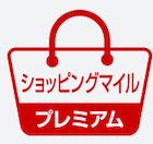 ショッポングマイルプレミアムのロゴ