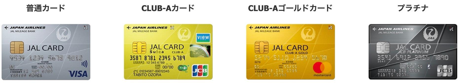 JALカードの種類(年会費別)