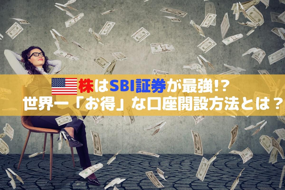 SBI証券口座開設とキャンペーンまとめ