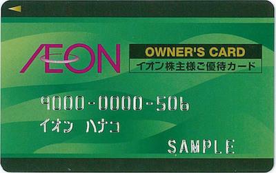 イオンオーナーズカードのカードフェイス