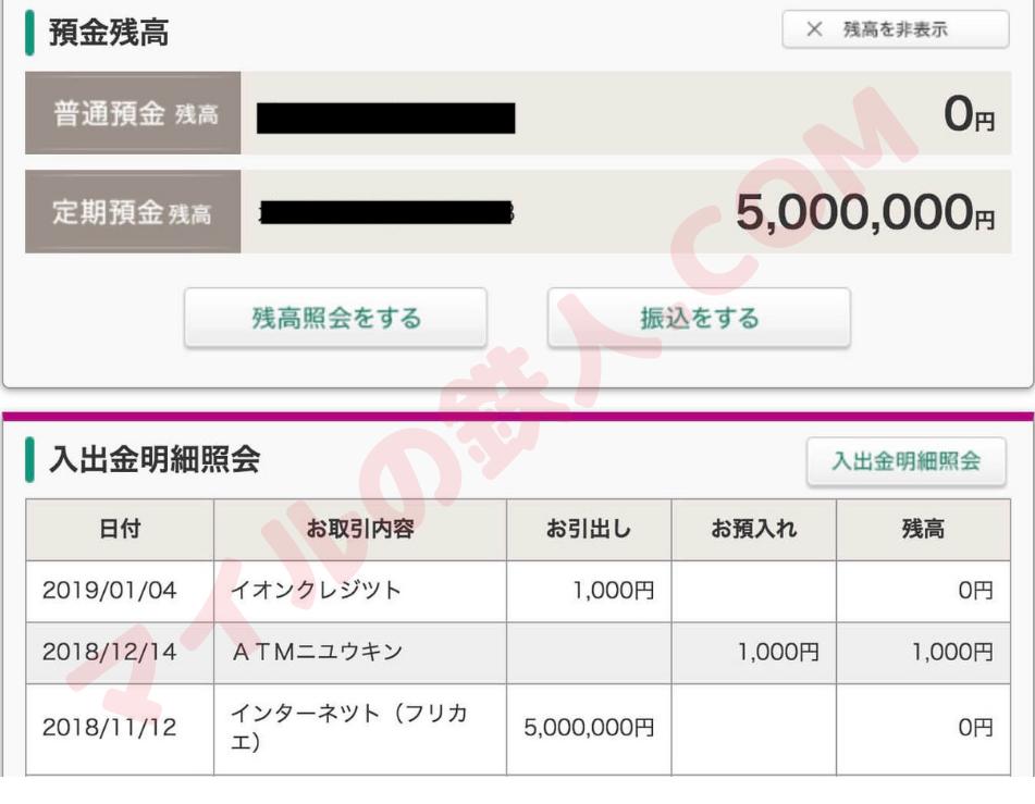 イオンゴールドカード最短発行定期預金500万円は嘘