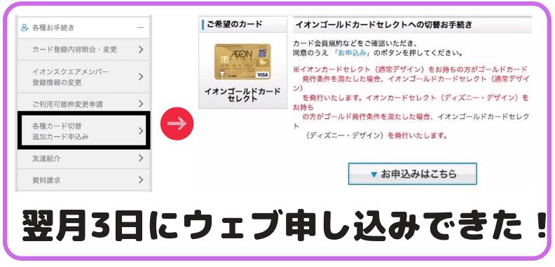 イオンゴールドカードセレクトをイオンスクエアから申し込み
