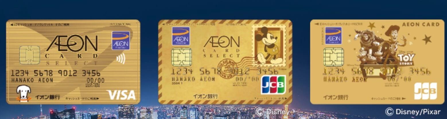 イオンゴールドカード セレクトの種類