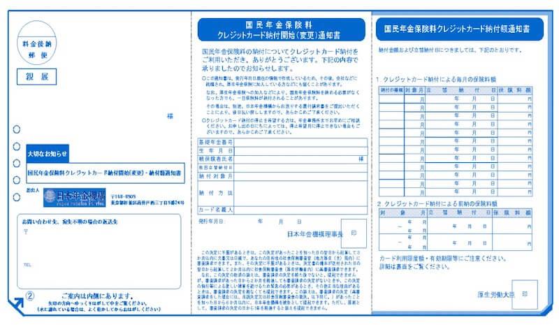 国民年金のクレジットカード払いの申請書