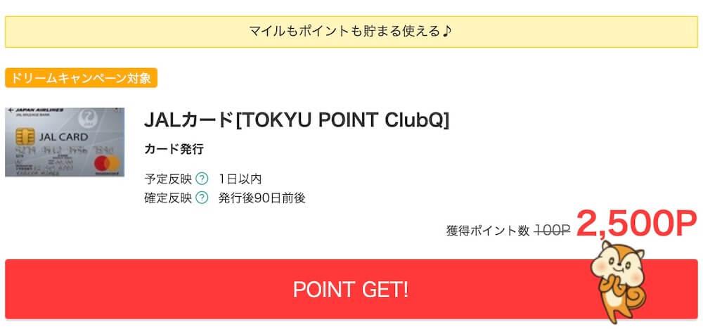 モッピー のJALカードTOKYU POINT ClubQ