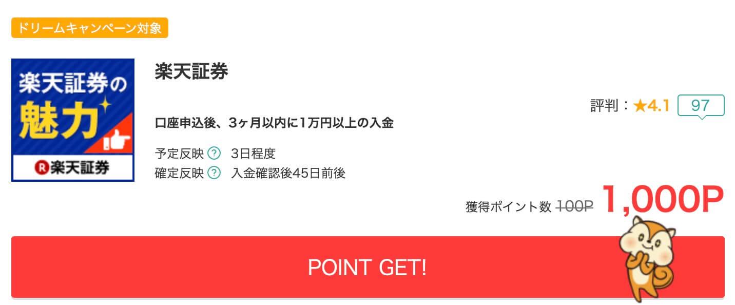 楽天証券口座開設ポイントサイト1000円