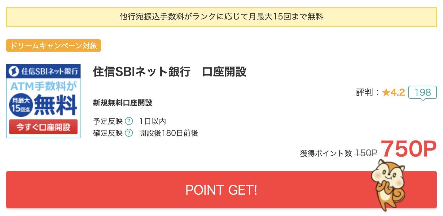 住信SBI銀行口座モッピー