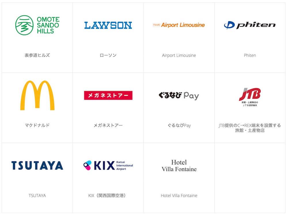 日本でタッチ決済が使えるお店