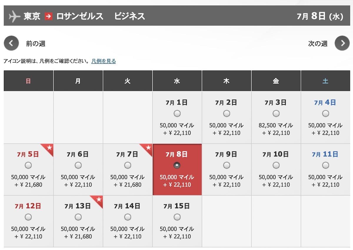 ロサンゼルスビジネスクラスの JAL特典航空券必要マイル
