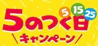 5のつく日のロゴ
