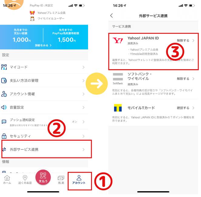 PayPayアプリからYahoo!JAPANIDと連携させる