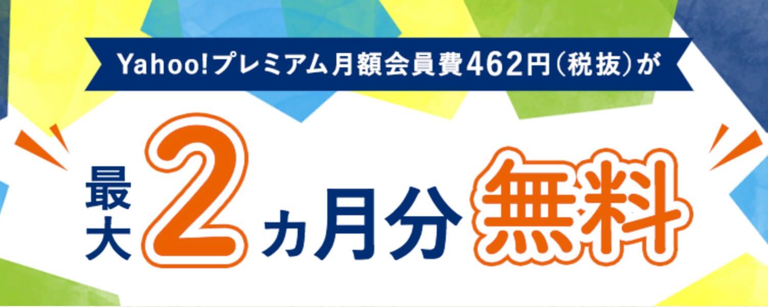 Yahoo!プレミアム会員体験キャンペーン