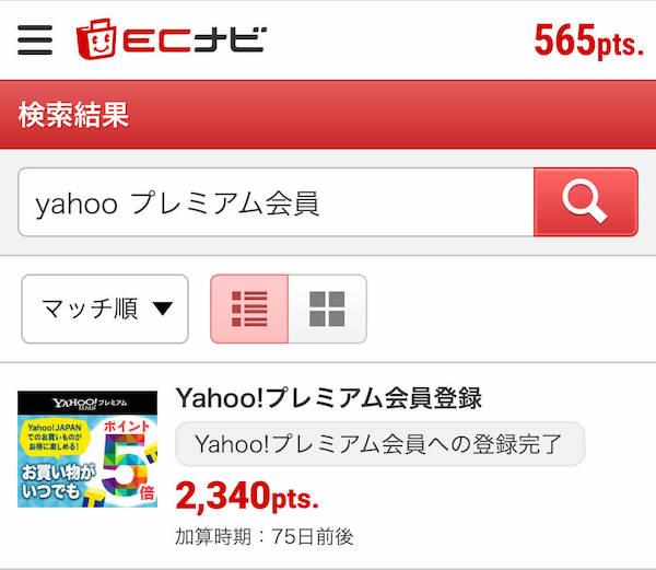 ポイントサイト経由Yahoo!プレミアム会員登録