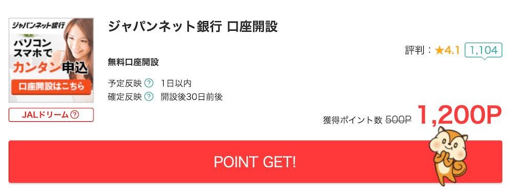 ジャパンネット銀行モッピー