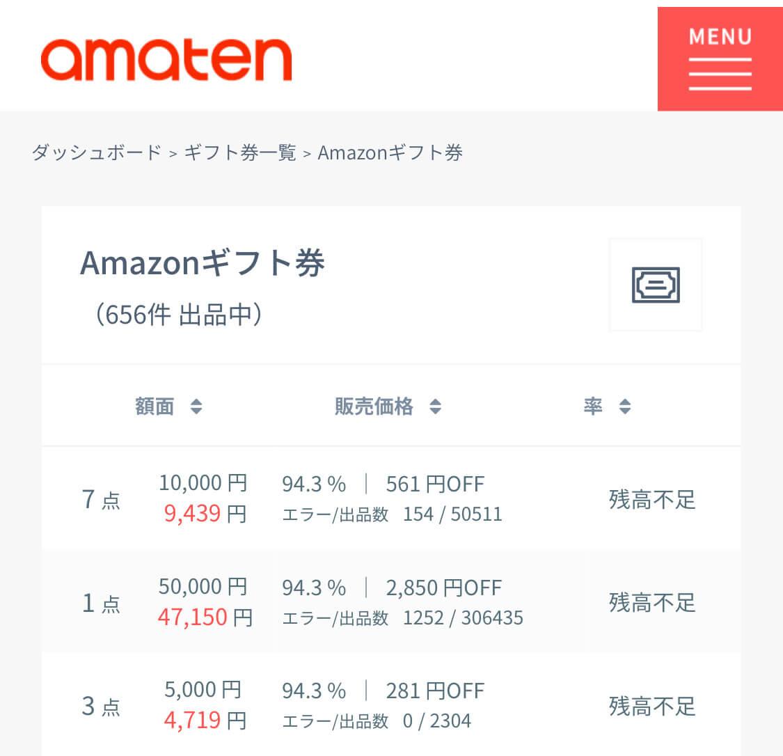 アマテンのAmazonギフト券販売価格