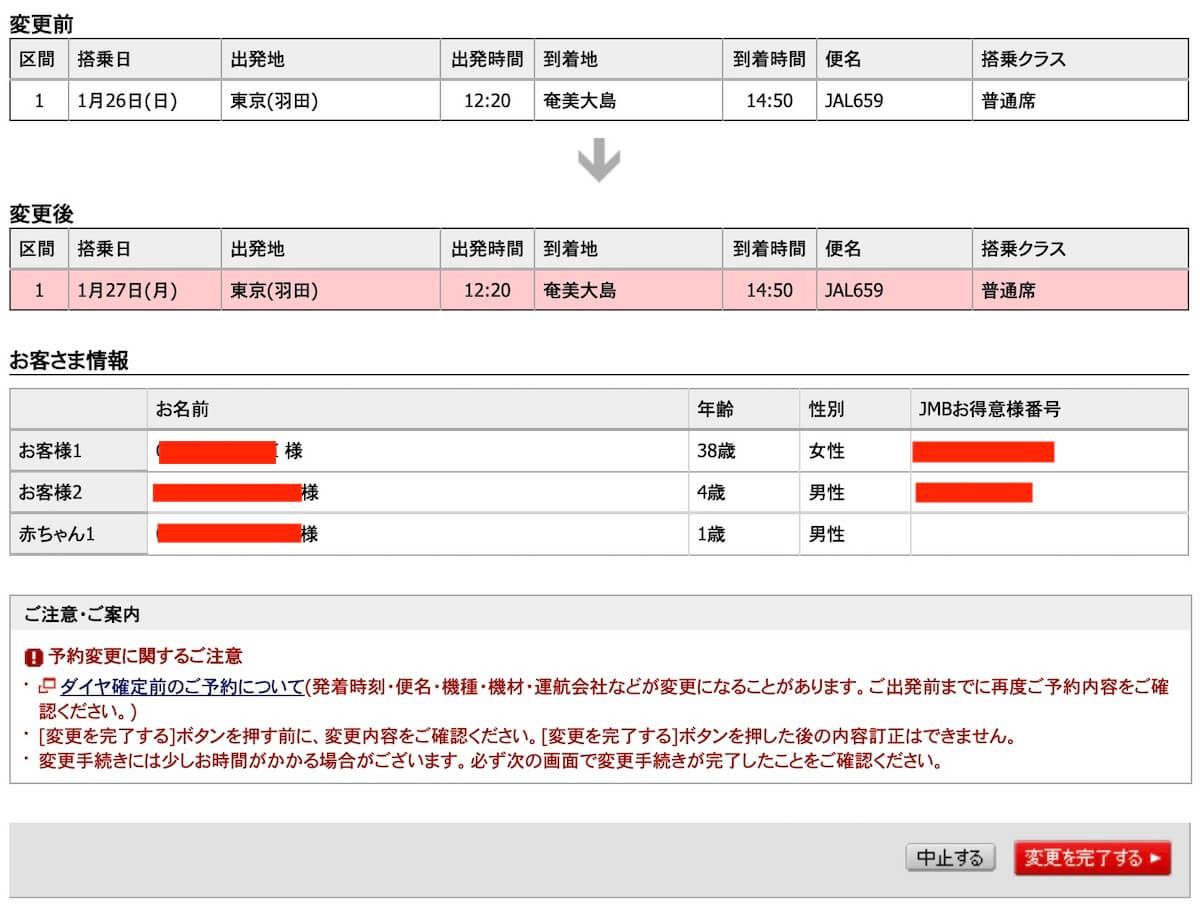 JAL国内航空券予約を変更する