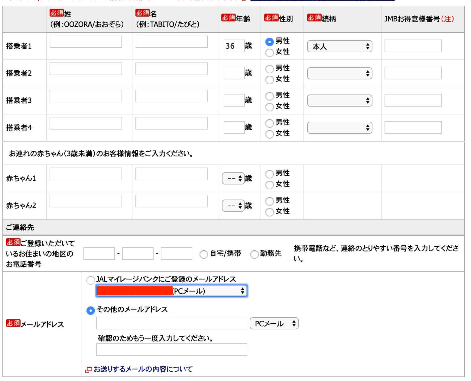JAL国内航空券予約時の搭乗者情報を入力する