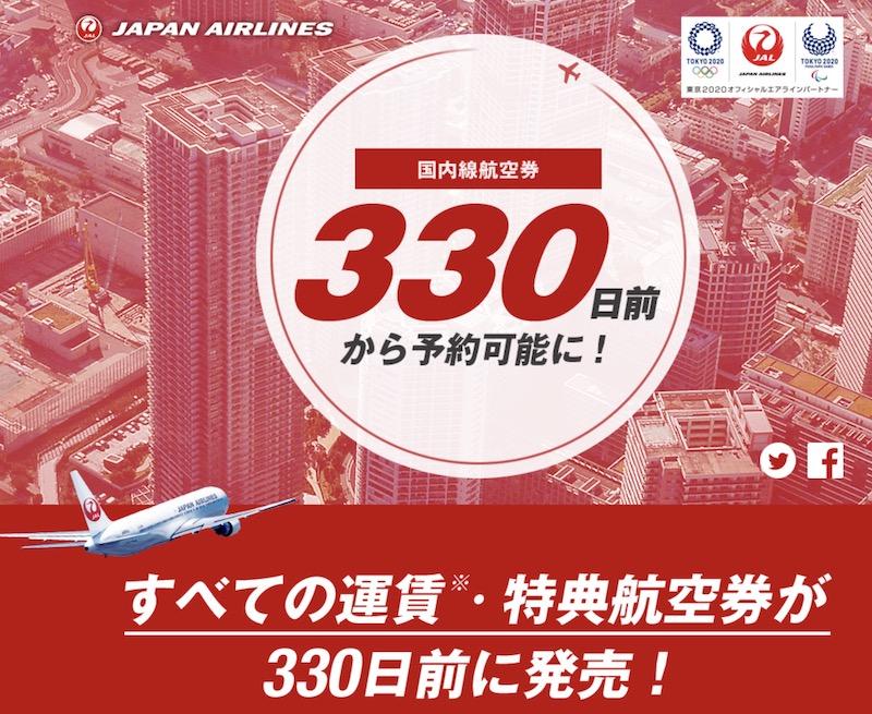 JAL国内線は330日前から販売開始(特典航空券含み)