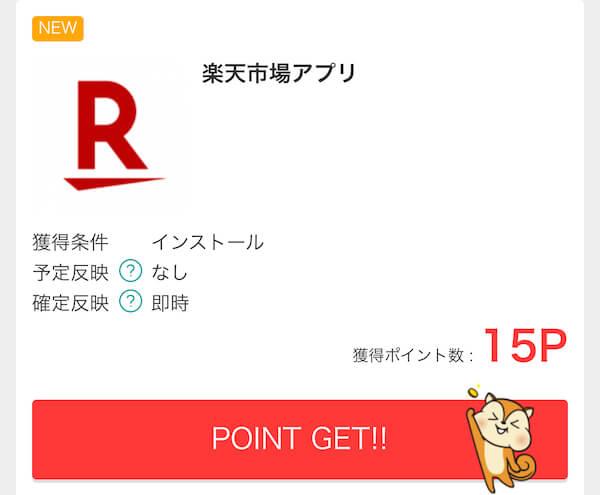 モッピー楽天市場アプリダウンロードで十五円相当