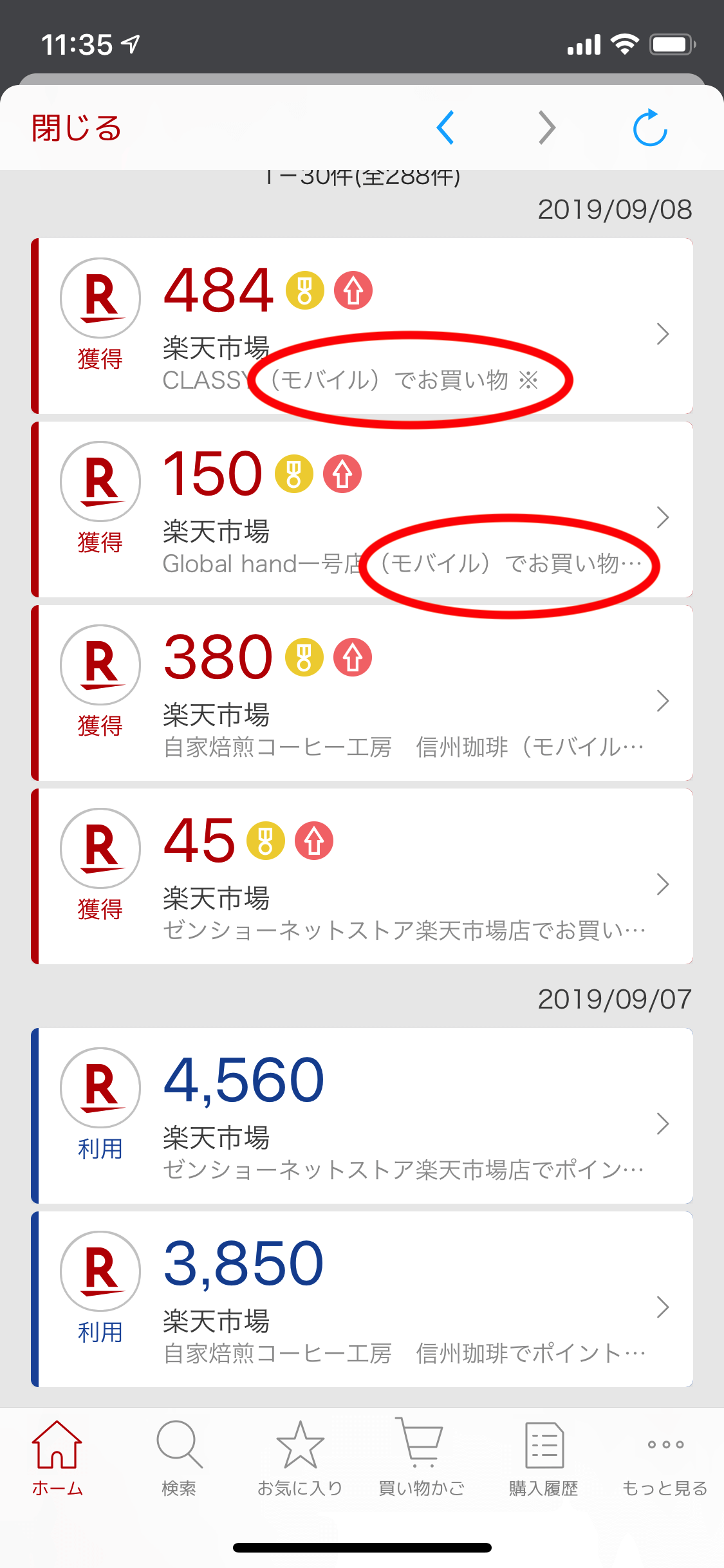 楽天ポイントクラブの楽天市場アプリ買い物分