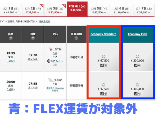 楽天リーベイツJAL国際航空券のflex運賃は成果対象外