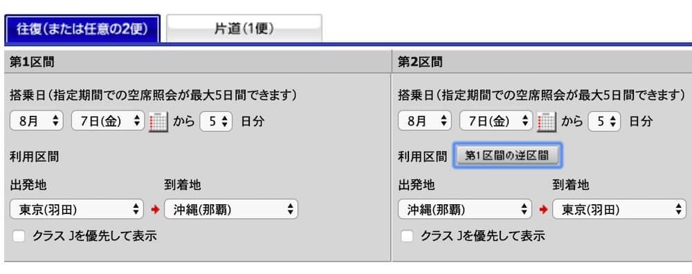 特典航空券の検索予約のしかた