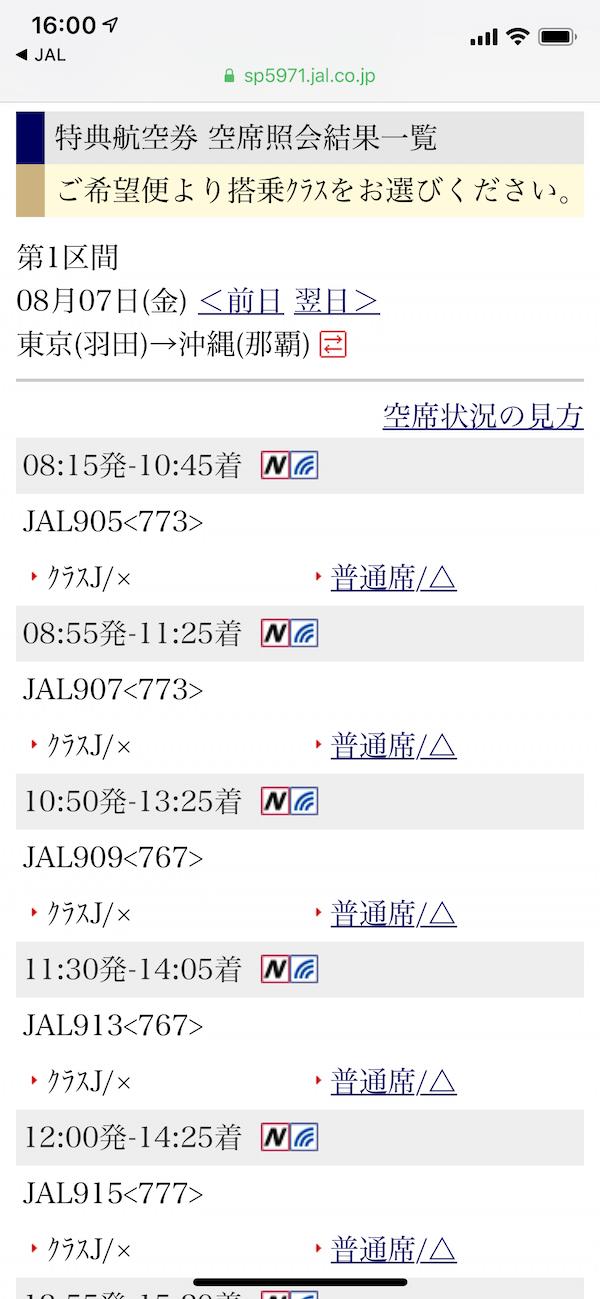 特典航空券の検索予約スマートフォン