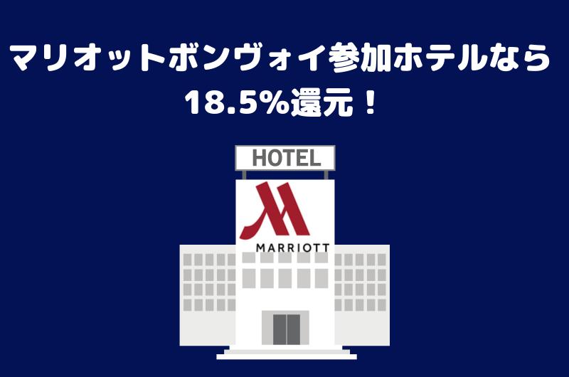 マリオットボンヴォイ参加ホテルなら 18.5%還元