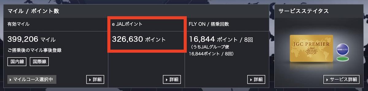 eJALポイント交換方法その4