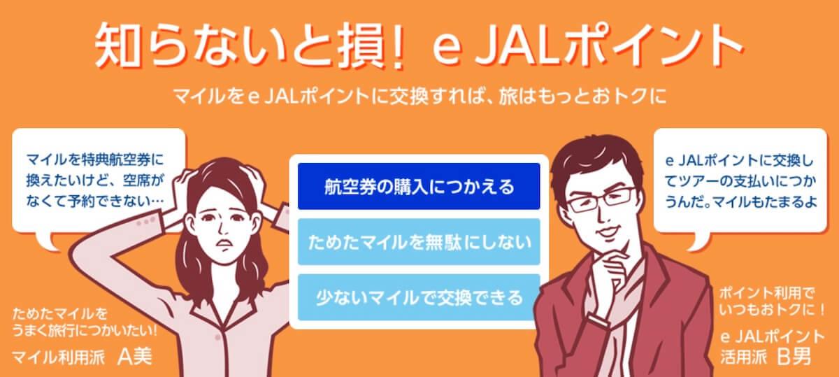 e JALポイントの貯め方使い方まとめ
