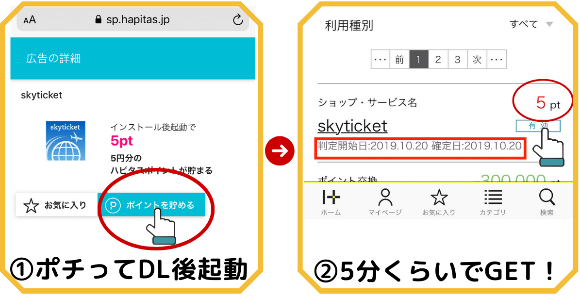 ハピタスのアプリダウンロード案件