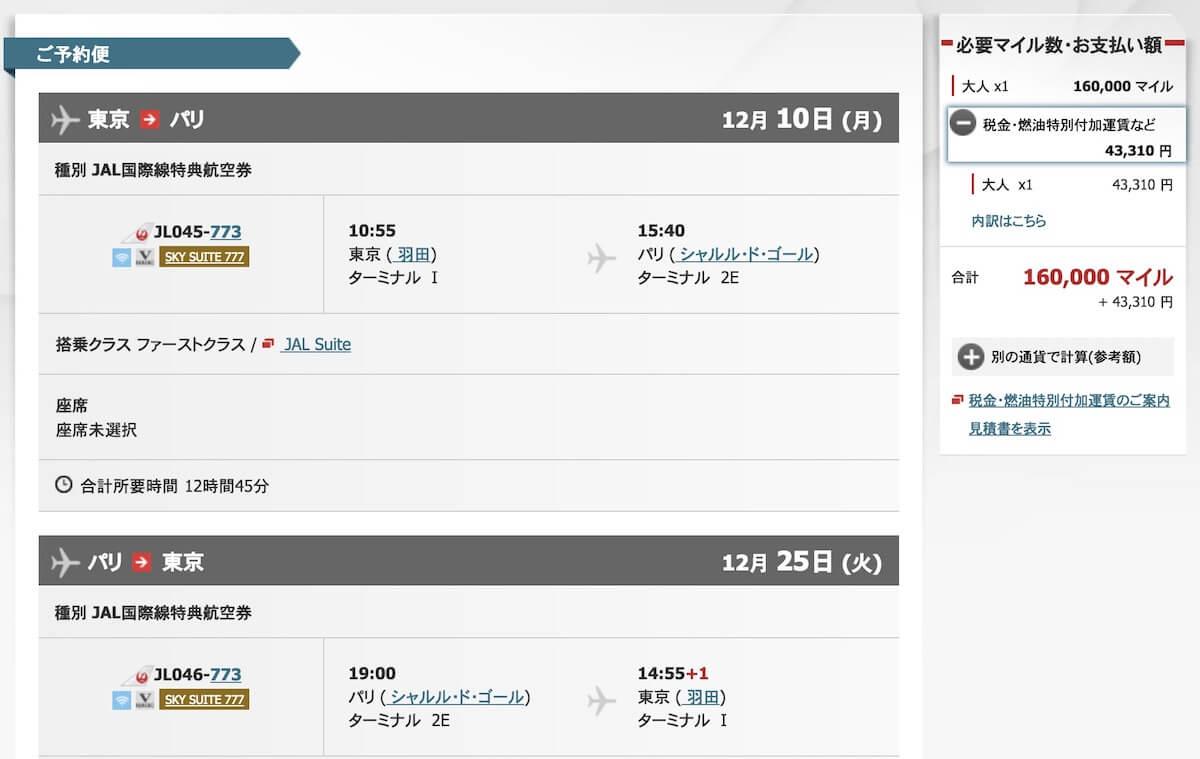 JAL国際特典航空券東京ーパリファーストクラスは16万マイル
