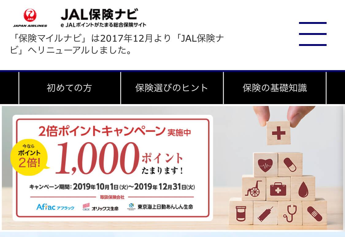 JAL保険ナビキャンペーン