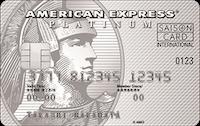 セゾンプラチナアメリカンエクスプレスカード譜面