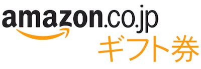 Amazonギフト券のロゴ