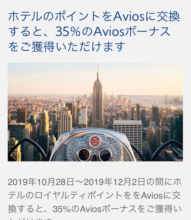 ブリティッシュエアウェイズのアビオス交換増量キャンペーン12月2日まで