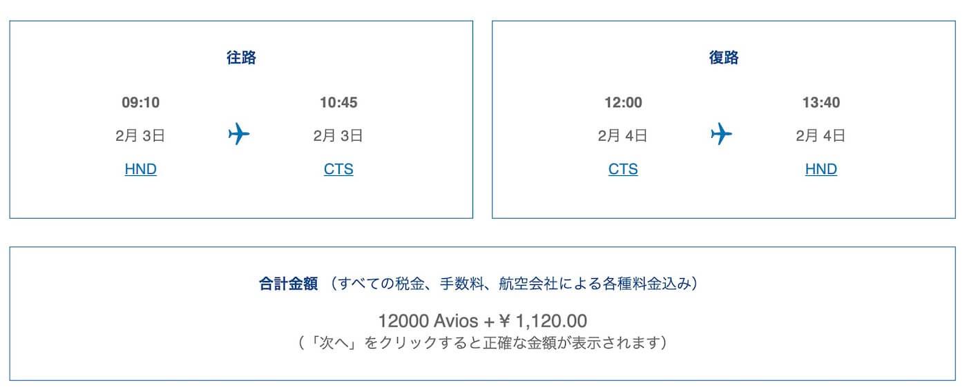 BAのマイル羽田ー北海道往復