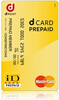 dカードプリペイドのロゴ