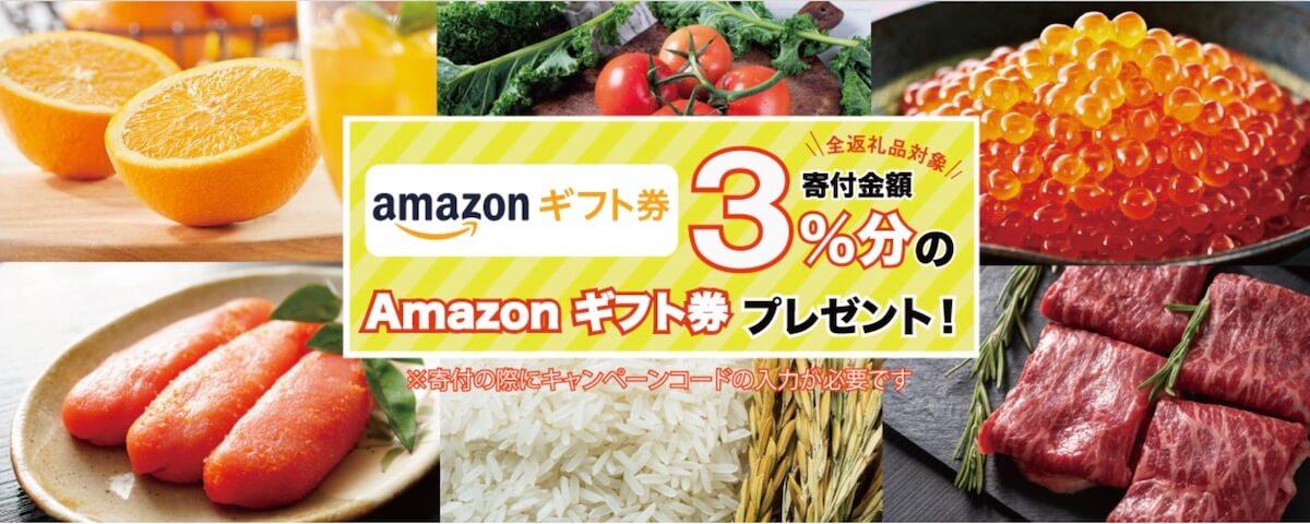 ふるさと本舗Amazonギフト券キャンペーン