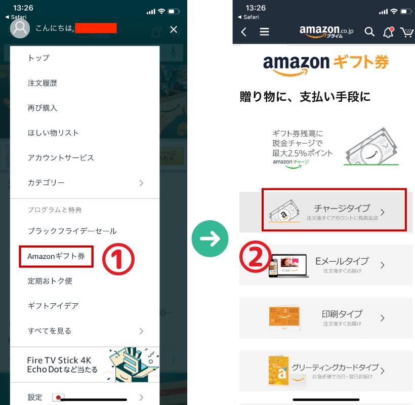 スマホからJALマイレージモール経由でAmazonギフト券を購入する手順2