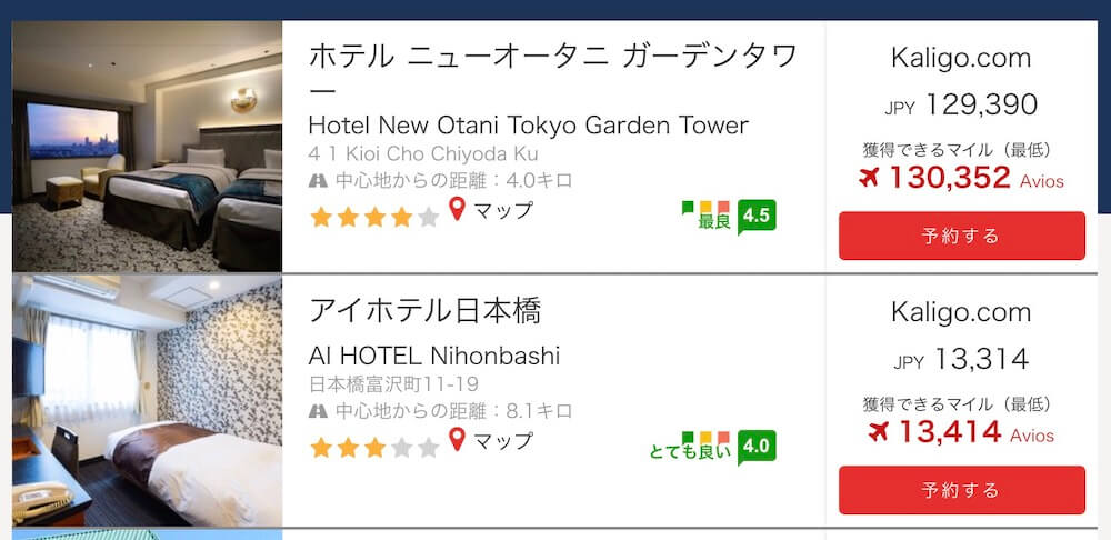 kaligoなら1万円のホテルで1万マイル