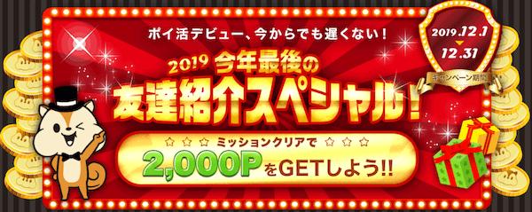 モッピー友達紹介スペシャル2000Pキャンペーン