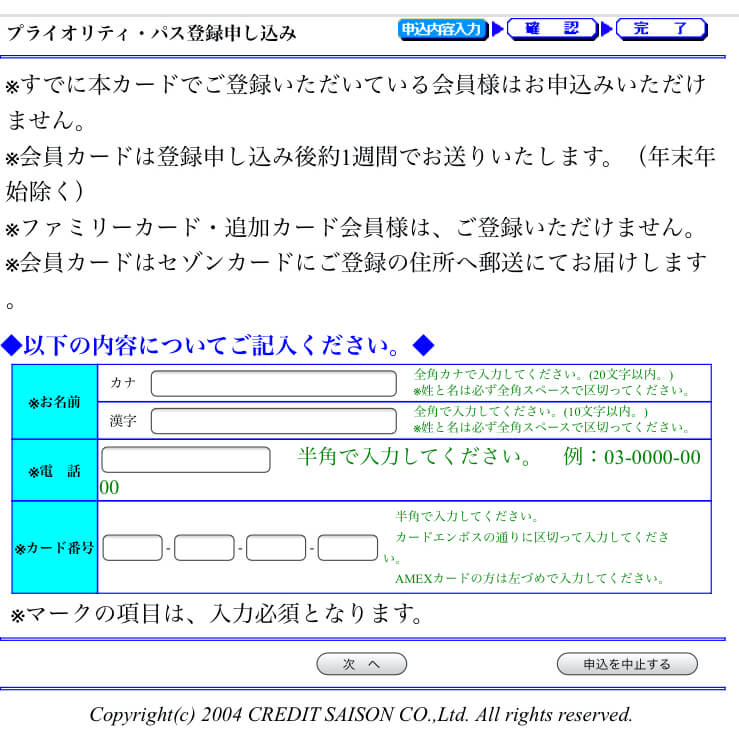 セゾンプラチナのプライオリティパス申込手順3