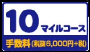 10マイルコース(移行手数料6,000円)