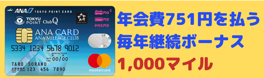 ANA東急カード継続ボーナスは毎年1,000マイル