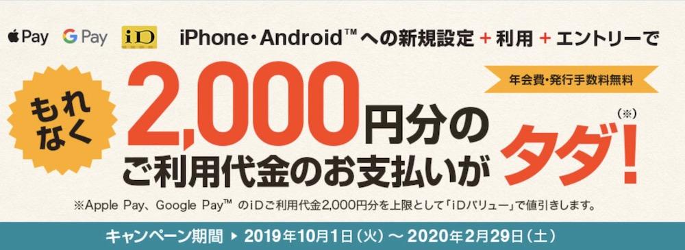 Apple Payまたは Google Pay のiDを新規設定で2,000円分もらえる